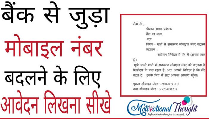 Bank Account का Mobile Number बदलने के लिए आवेदन पत्र कैसे लिखें? Bank Me Mobile Number Change Karne Ke Liye Aawedan Patra