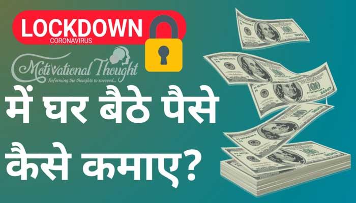 (8 Best Tips) Lockdown Me Ghar Baithe Paise Kaise Kamaye  Lockdown में रोज पैसे कैसे कमाए। Daily कमायें पैसे ही पैसे