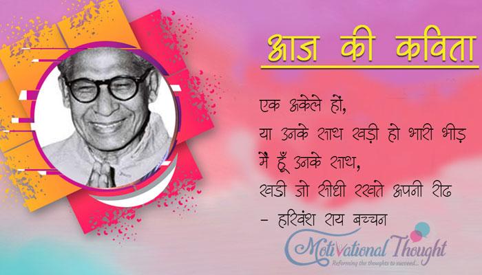 हरिवंशराय बच्चन के अनमोल विचार | Harivansh Rai Bachchan Quotes in Hindi | Harivansh Rai Bachchan Motivational Shayari