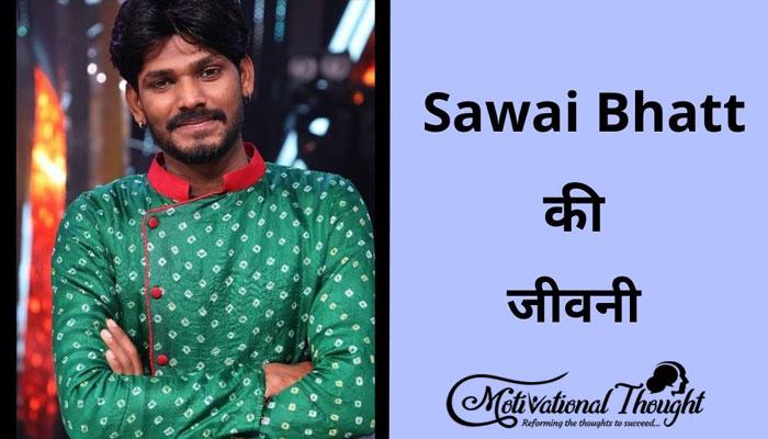 सवाई भट्ट इंडियन आइडल सिंगर का पूरा जीवन परिचय हिंदी में |  Sawai Bhatt Indian Idol Biography in Hindi