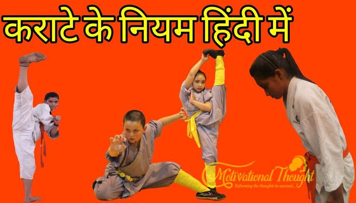 जुडो-कराटे क्या है   कराटे के नियम हिंदी में   कराटे का जनक कौन है   जुडो कराटे का इतिहास