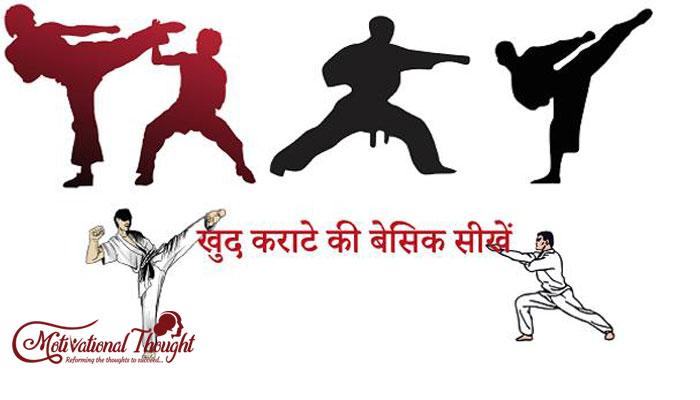कैसे खुद  बेसिक कराटे सीखें |  कराटे सीखें