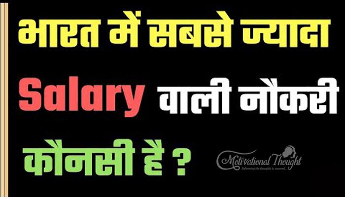 भारत में सबसे ज्यादा सैलरी वाली नौकरी   भारत मे सबसे ज्यादा सैलरी वाली नौकरी कौनसी है