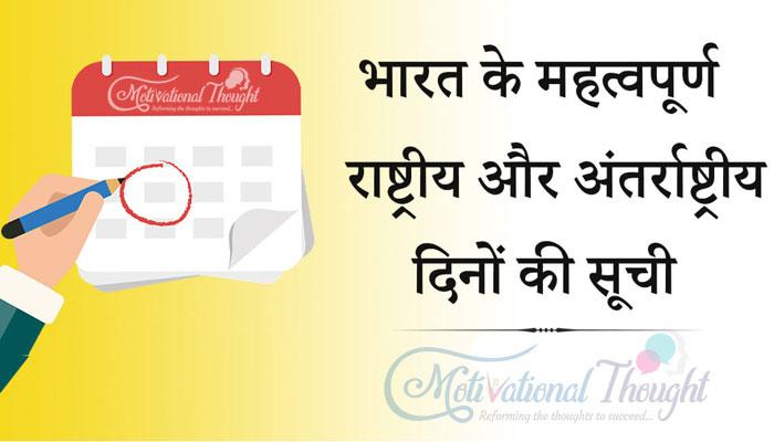 भारत में राष्ट्रीय और अंतर्राष्ट्रीय दिवस नाम लिस्ट हिंदी में