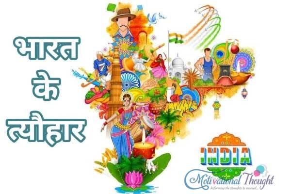 भारत के त्यौहार | Festivals of India