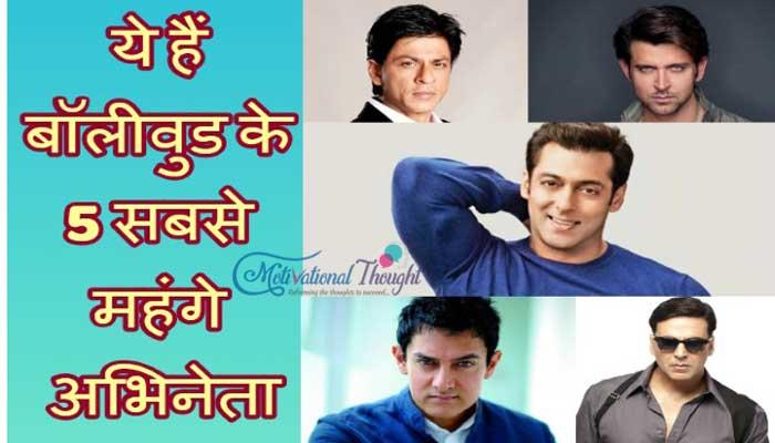सबसे ज्यादा कमाई करने वाले एक्टर्स कौन हैं | Highest Paid Bollywood Actors