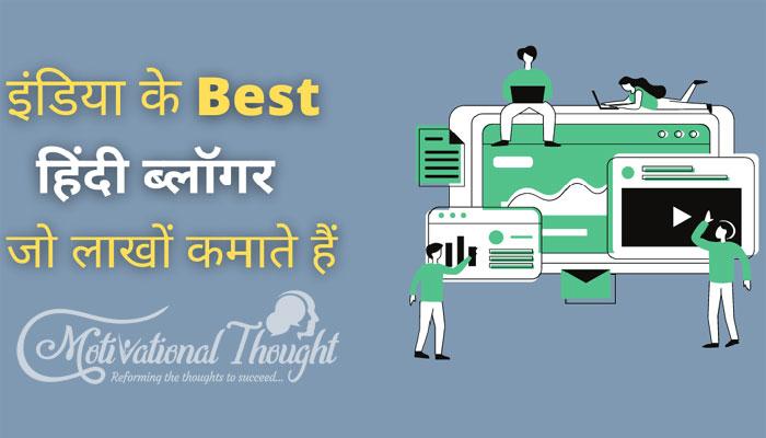 भारत के बेस्ट हिंदी ब्लॉग और ब्लॉगर कौन कौन है | Top हिंदी ब्लॉगर्स के लिस्ट |  इनकी कमाई जानकर हो जाएंगे हैरान