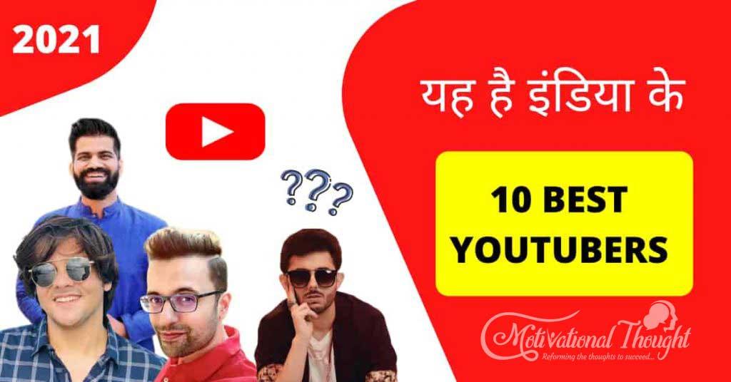 भारत के टॉप 10 Youtubers सुपरस्टार्सपूरे देश में मशहूर हैं | ये Youtubers हर महीने कमाते हैं | इनकी कमाई जानकर हो जाएंगेहैरान