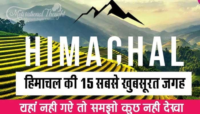 शिमला में घूमने लायकखुबसूरत जगहों की जानकारी |Things to do in Shimla Beautiful places to visit In Hindi