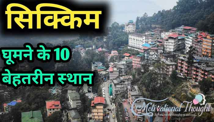 सिक्किम के  प्रमुख पर्यटन स्थल Famous Tourist Places of Sikkim in Hindi | सिक्किम घूमने जाएँ तो इन टॉप 10 जगहों को घूमें बिना ना आएँ