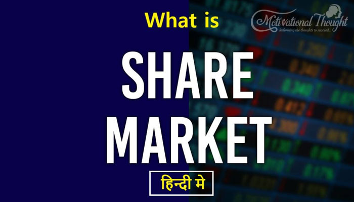 शेयर मार्किट क्या है   शेयर मार्केट कैसे सीखे   शेयर बाजार में पैसा कमाने के टिप्स 