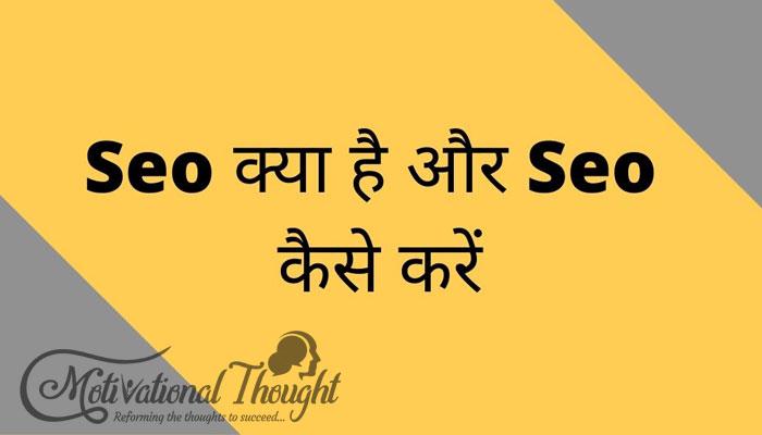 SEO क्या है  | SEO कैसे सीखे | Seo की पूरी जानकारी