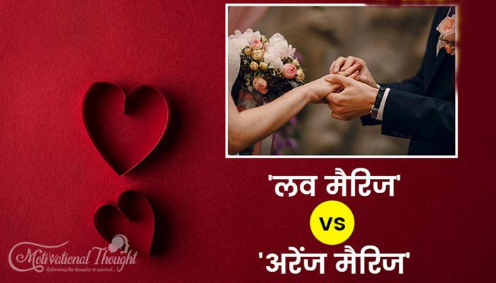 लव मैरिज बेहतर है या अरेंज्ड मैरिज   Love Marriage vs Arrange Marriage In Hindi