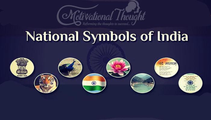 भारत की राष्ट्रीय पहचान और चिन्ह क्या हैं |