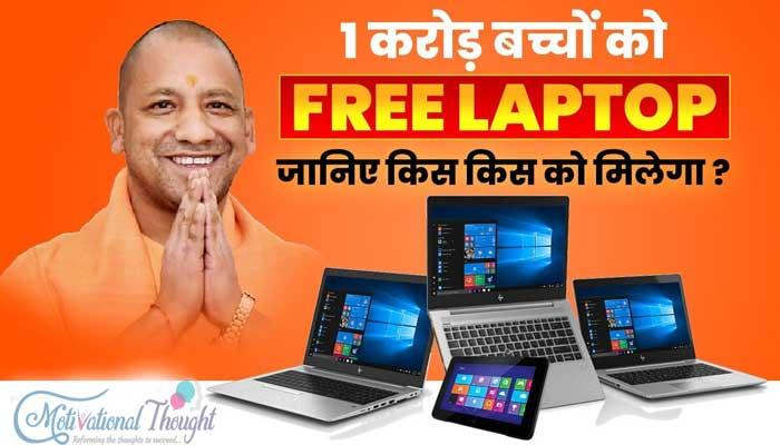 UPमें जल्द बाटेंगे Free Laptopदेखें ऑनलाइन आवेदन, योग्यता से जुड़ी जानकारी