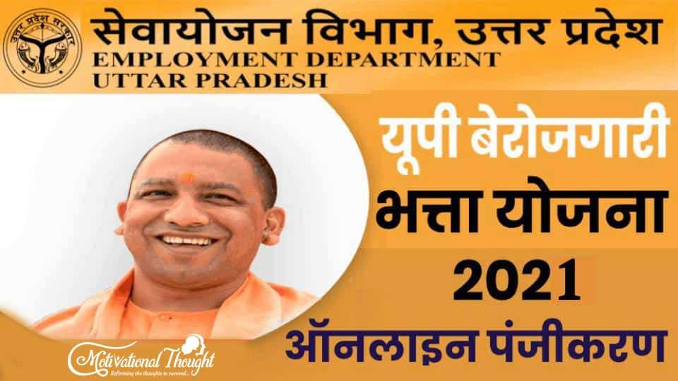 UP Berojgari Bhatta Yojana : यूपी बेरोजगारी भत्ता योजना में आवेदन शुरू, हर महीने मिलेंगे 1500 रुपए
