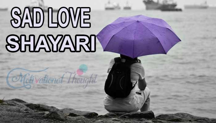 सैड लव शायरी हिंदी में | sad love shayari in hindi