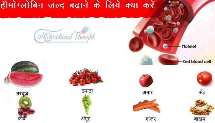हीमोग्लोबिन जल्द बढ़ाने के लिए क्या करे | What to do to increase hemoglobin fast