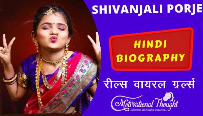 इंस्टाग्राम कि वायरल गर्ल्स शिवांजलि पोर्जे कि बायोग्राफी हिंदी में
