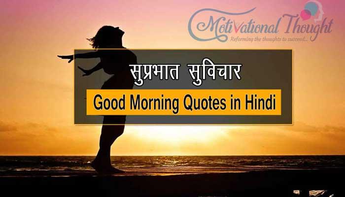 गुड मोर्निंग सुप्रभात सुविचार हिंदी में