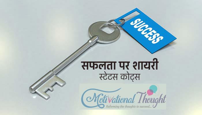 सफलता शायरी हिंदी में   SUCCESS SHAYARI IN HINDI