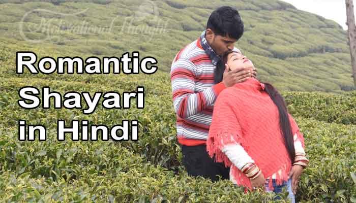 रोमांटिक शायरी हिंदी में | Romantic Shayari in Hindi For Love 2021