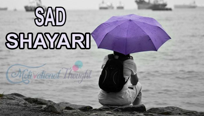 Sad Hindi Shayari Status | सैड शायरी स्टेटस हिन्दी में