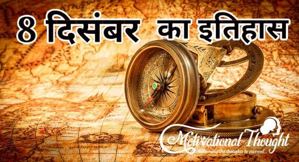 8 दिसंबर के दिन क्या क्या हुआ इतिहास में | 8 December History in Hindi
