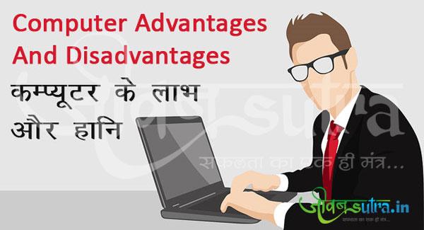 कंप्यूटर के फायदे और नुकसान Advantages Disadvantages of Computers in Hindi