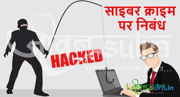 साइबर क्राइम पर निबंध (साइबर अपराध) Essay on Cyber Crime in Hindi