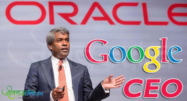 थॉमस कुरियन बनेंगे गूगल के नए सीईओ, भारतीय के मूल निवासी