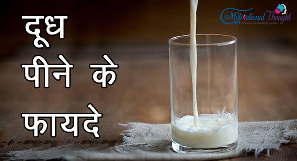 रात में दूध पीने के फायदे | Benefits of Drinking Milk at Night