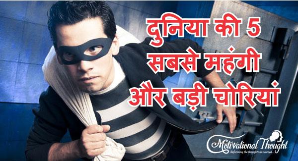 दुनिया की 5 सबसे महंगी और बड़ी चोरियां | Top 5 Most Expensive and Biggest ROBBERIES