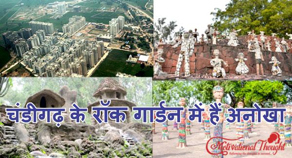 चंडीगढ़ के रॉक गार्डन में हैं अनोखी कलाकृतियाँ | Rock Garden of Chandigarh
