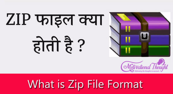 Zip File क्या है, कैसे बनाये और Unzip (Extract) कैसे करें पूरी जानकारी
